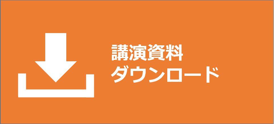RVS講演資料ダウンロード