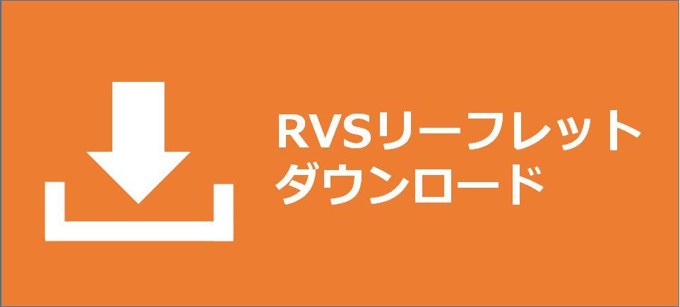 RVSリーフレットダウンロード