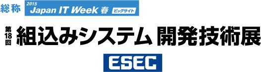 【5/13-15】ESEC 第18回 組込みシステム開発技術展