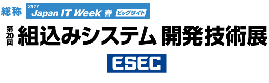 【5/10(水)-12(金)】ESEC 第20回 組込みシステム開発技術展