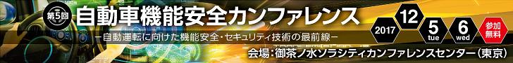【12/5(火)-6(水)】第5回 自動車機能安全カンファレンス