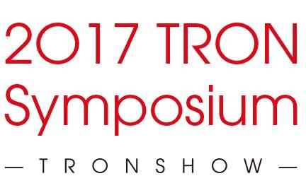 【12/13(水)-15(金)】2017 TRON Symposium -TRONSHOW-