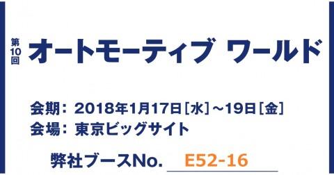 【2018/1/17(水)~19(金)】第10回 オートモーティブ ワールド