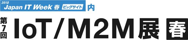 【5/9(水)-11(金)】第7回 IoT/M2M展
