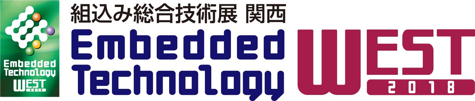 【7/5(木)-6(金)】ETWest2018 組込み総合技術展 関西