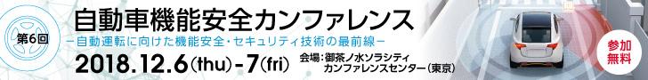 【12/6(木)-7(金)】第6回 自動車機能安全カンファレンス