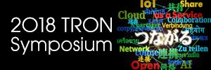 【12/12(水)-14(金)】2018 TRON Symposium -TRONSHOW-