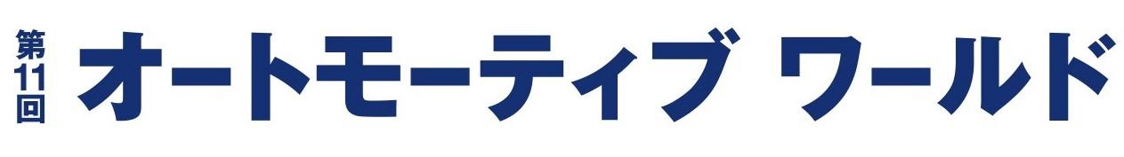 【1/16(水)-18(金)】第11回 オートモーティブ ワールド