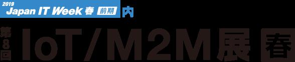 【4/10(水)-12(金)】第8回 IoT/M2M展