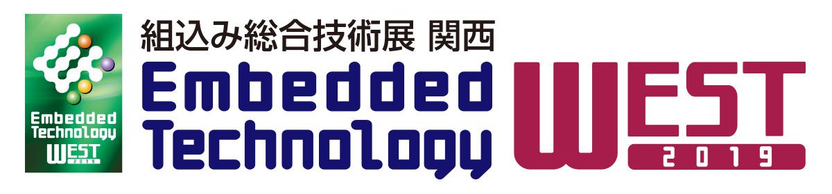 【6/13(木)-14(金)】ETWest2019 組込み総合技術展 関西