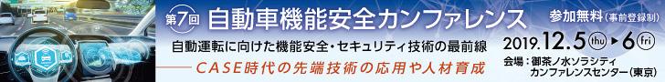 【12/5(木)-6(金)】第7回 自動車機能安全カンファレンス