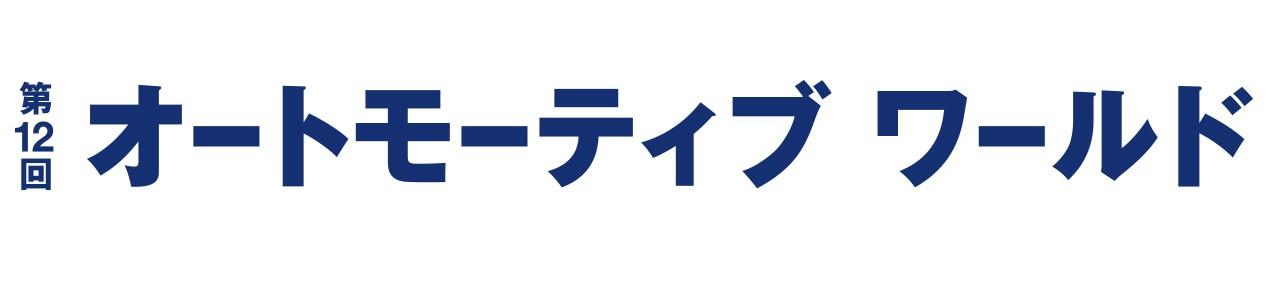 【1/15(水)-17(金)】第12回 オートモーティブ ワールド