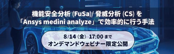 【Web】機能安全分析(FuSa)/脅威分析(CS)を「Ansys medini analyze」で効率的に行う手法