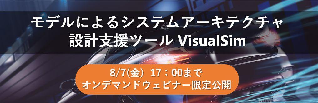 【Web】モデルによるシステムアーキテクチャ設計支援ツール VisualSim