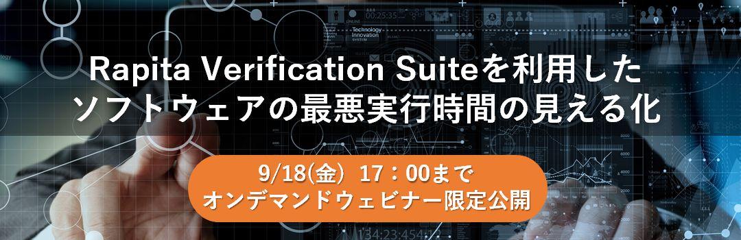 【Web】Rapita Verification Suiteを利用したソフトウェアの最悪実行時間の見える化