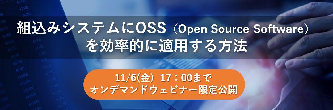 【Web】組込みシステムにOSS(Open Source Software)を効率的に適用する方法