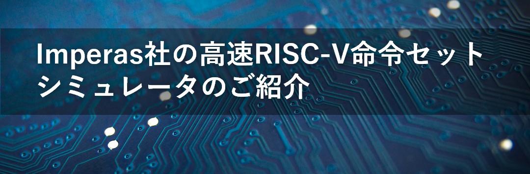 【見逃し配信】Imperas社の高速RISC-V命令セットシミュレータのご紹介