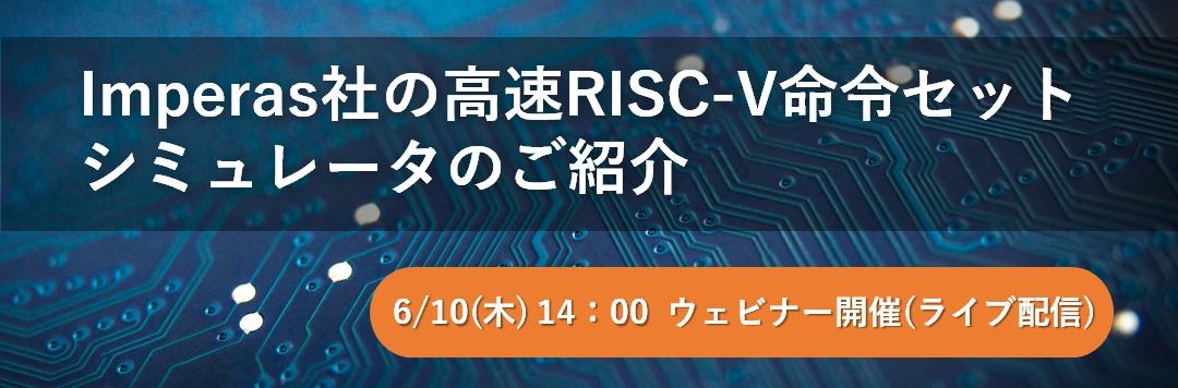 【Web】Imperas社の高速RISC-V命令セットシミュレータのご紹介