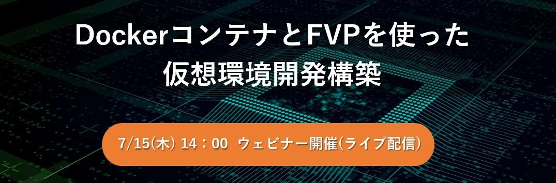 【Web】DockerコンテナとFVPを使った仮想環境開発構築