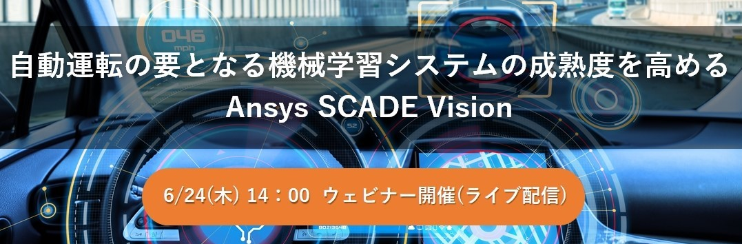 【Web】自動運転の要となる機械学習システムの成熟度を高めるAnsys SCADE Vision