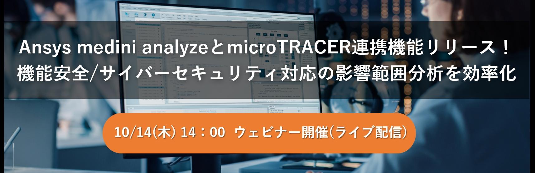 【Web】Ansys medini analyzeとmicroTRACER連携機能リリース!機能安全/サイバーセキュリティ対応の影響範囲分析を効率化